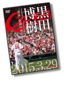 黒田博樹 公式戦復帰マウンド記念完全収録DVD 男気 伝説のはじまり~【DVD】