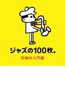 ジャズの100枚。 究極の入門編【CD】