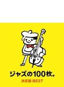 ジャズの100枚。 決定版best