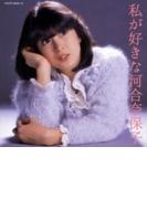 私が好きな河合奈保子【CD】 2枚組