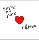 心象トラックス【CD】
