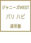 バリ ハピ【CDマキシ】