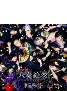八奏絵巻 (+DVD [MUSIC CLIP集])【初回生産限定盤 type-A】