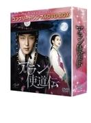 アラン使道伝 コンプリート シンプルDVD-BOX【DVD】 11枚組