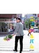 ニューアルバム【CD】