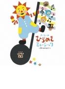ノージーのひらめきミュージック ~音であそぼう!~【CD】