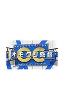 オモクリ監督 ゲスト監督作品集1【DVD】