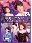 川中美幸コンサート 人・うた・心 2015【DVD】