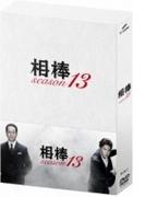相棒 season 13 DVD-BOX II【DVD】 5枚組
