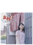 連続テレビ小説 まれ オリジナルサウンドトラック 3<完結編>