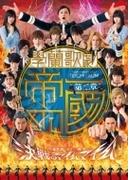 【第二章】 學蘭歌劇 『帝一の國』 -決戦のマイムマイム-【DVD】
