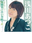 浅田あつこ全曲集~蒼い海峡~【CD】