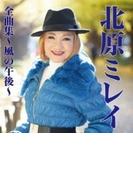 北原ミレイ全曲集~風の午後~【CD】