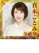 真木ことみ 全曲集 ~ふるさと忍冬・いのち川~【CD】