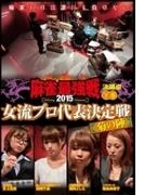 麻雀最強戦2015 女流プロ代表決定戦 菊の陣 下巻【DVD】