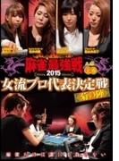 麻雀最強戦2015 女流プロ代表決定戦 菊の陣 上巻【DVD】