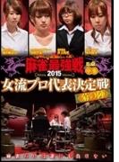 麻雀最強戦2015 女流プロ代表決定戦 菊の陣 中巻【DVD】