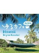 ゆるカフェ~アロハ ハワイ