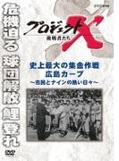 プロジェクトX 挑戦者たち 史上最大の集金作戦 広島カープ ~市民とナインの熱い日々~【DVD】