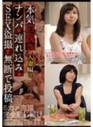 本気(マジ)口説き 人妻編 17 ナンパ→連れ込み→SEX盗撮→無断で投稿【DVD】