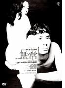 無常 [HDニューマスター版]【DVD】
