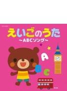ザ・ベスト::えいごのうた~ABCソング~