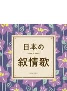ザ・ベスト::日本の叙情歌
