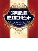 ザ・ベスト::昭和歌謡ミリオン・ヒット【CD】