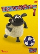 こひつじのティミー 1【DVD】 2枚組