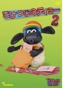 こひつじのティミー 2【DVD】 2枚組