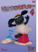 こひつじのティミー 4【DVD】 2枚組