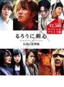 るろうに剣心 伝説の最期編 スペシャルプライス版 Blu-ray【ブルーレイ】