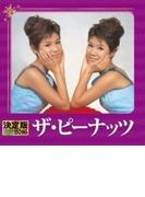 決定版 ザ・ピーナッツ 2016【CD】
