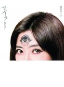 サンハーラ~聖なる力~【CDマキシ】