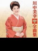 川中美幸2016年全曲集【CD】