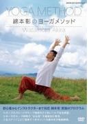 綿本彰のヨーガメソッド【DVD】