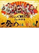 ジャニーズWEST 1stコンサート 一発めぇぇぇぇぇぇぇ! 【DVD 通常仕様】【DVD】 2枚組
