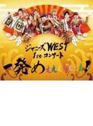 ジャニーズWEST 1stコンサート 一発めぇぇぇぇぇぇぇ! 【Blu-ray 通常仕様】【ブルーレイ】 2枚組