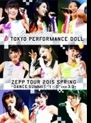 "ZEPP TOUR 2015春 ~DANCE SUMMIT""1×0""ver3.0~ 【初回生産限定盤A】《+グッズ》(Blu-ray)【ブルーレイ】"
