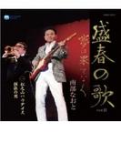 盛春の歌 ver.II/松之山パラダイス/横浜の男【CDマキシ】