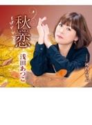 秋恋/河内のカッパ【CDマキシ】