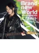 Brand New World/ピアチェーレ【CDマキシ】