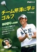 チーム芹澤に学ぶゴルフ ~90切りへの近道~【DVD】