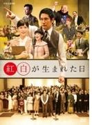 紅白が生まれた日【DVD】