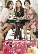 ヴィーナス トーク ・官能の法則【DVD】