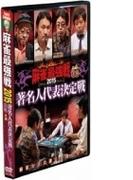 麻雀最強戦2015 著名人代表決定戦 上巻【DVD】