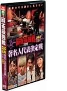 麻雀最強戦2015 著名人代表決定戦 下巻【DVD】