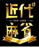 近代麻雀プレミアリーグ2015 後期 第二節【DVD】