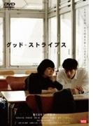 グッド ストライプス 通常版 DVD【DVD】