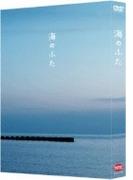 海のふた 特装限定版 DVD【DVD】 2枚組